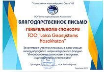 Благодарственное от Союза Маркшейдеров за помощь в организации в Форуме Меркшейдеров