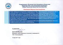 """Поздравление от ТОО """"Тенгизшевроил"""" к 20-летию компании"""