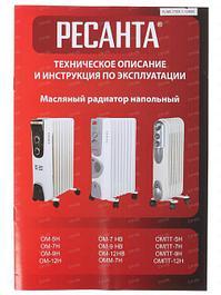 Масляные радиаторы напольные