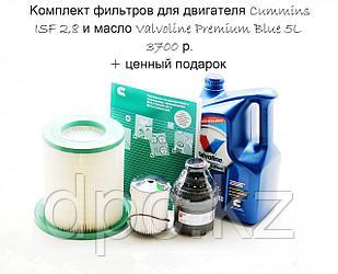 Комплект фильтров и масло для Газель NEXT и Бизнес с двигателем Cummins