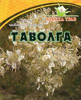 Таволга (лабазник), трава, 30 г