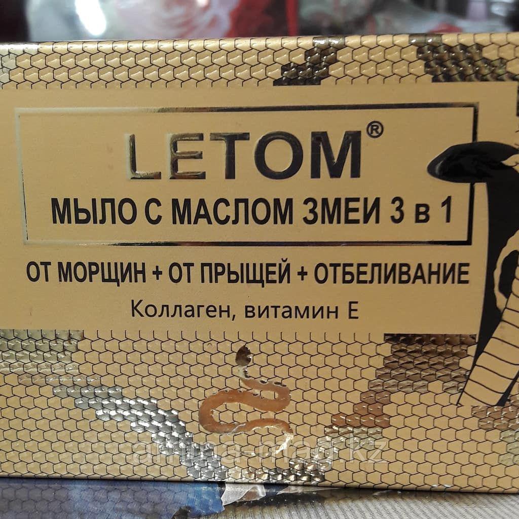 Мыло с маслом змеи 3в1 Letom