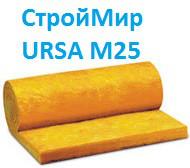 Минвата стекловата URSA М25 в Алматы