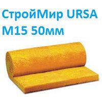 Минвата стекловата URSA М15