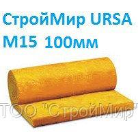 Минвата стекловата URSA М15  100мм