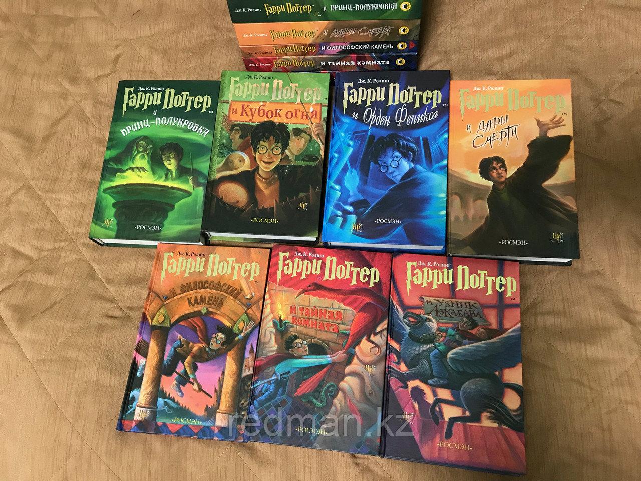 Комплект книг Гарри Поттер в переводе от Росмэн (старый перевод) - фото 1