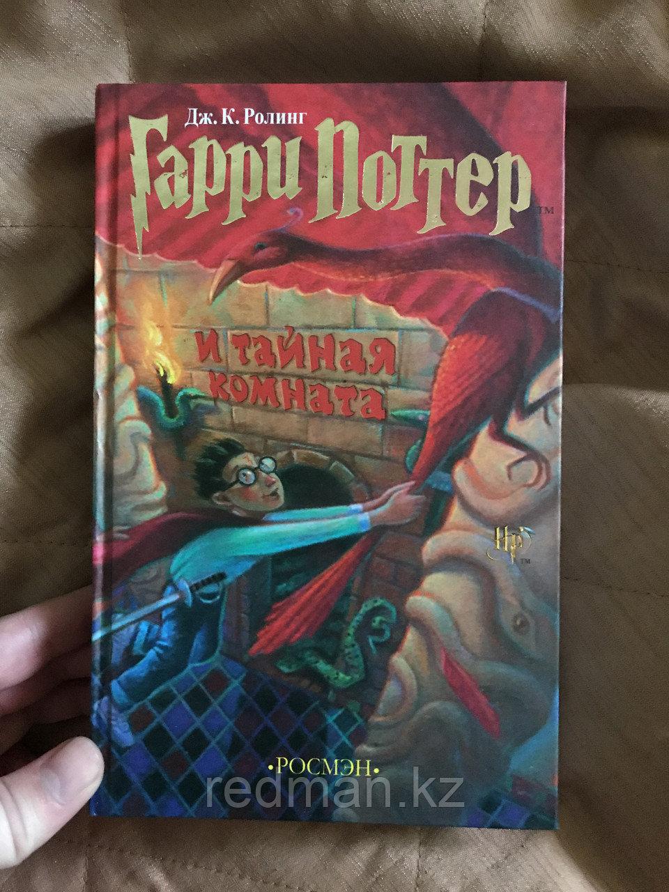 Комплект книг Гарри Поттер в переводе от Росмэн (старый перевод) - фото 3
