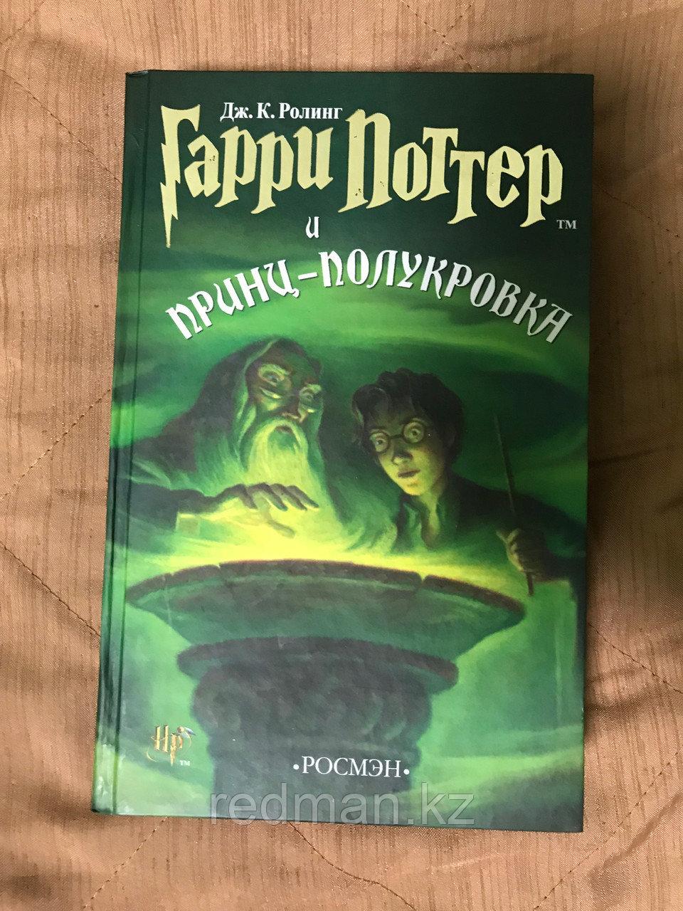 Комплект книг Гарри Поттер в переводе от Росмэн (старый перевод) - фото 4