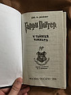 Комплект книг Гарри Поттер в переводе от Росмэн (старый перевод), фото 5