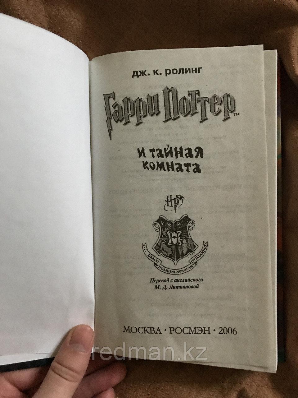 Комплект книг Гарри Поттер в переводе от Росмэн (старый перевод) - фото 5