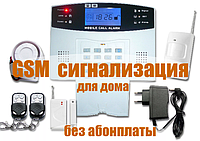 GSM сигнализация на дачу с отправкой SMS сообщении