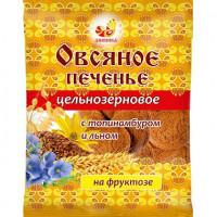 Овсяное печенье цельнозерновое с топинамбуром и льном на фруктозе, 300гр