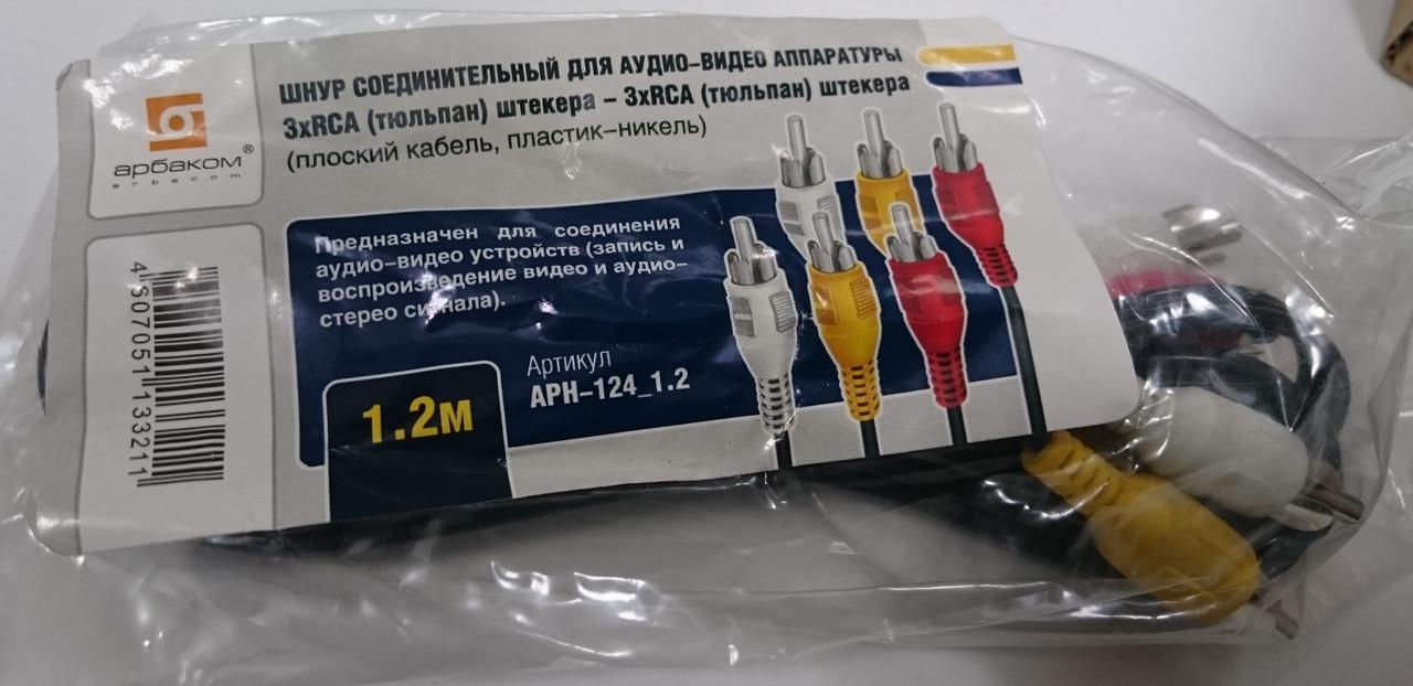 Шнур соединительный  3RCA - 3RCA 1.2 МЕТР