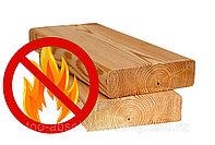 Огнезащитная обработка деревянных конструкций перекрытия крыши (чердак)