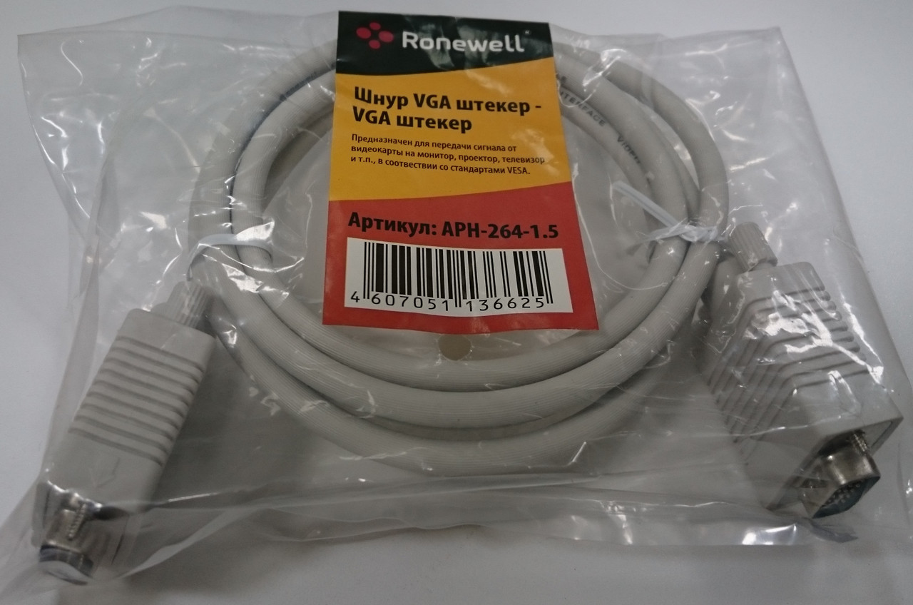 Шнур шт.VGA-шт.VGA 1.5м.
