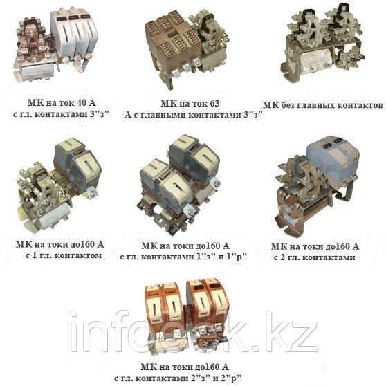 Контакторы МК 1-10; МК 5-20; МК 6-10; МК 6-20; МК6-30