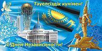 С 26-летием Независимости Республики Казахстан!