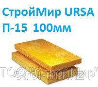Минвата минплита URSA П-15 100мм в Алматы