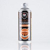 Пропитка (масло) для поролоновых воздушных фильтров, 350 мл.