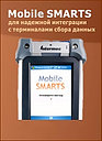Mobile SMARTS RFID