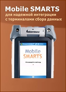 Mobile SMARTS RFID MS-CLIENT-RFID
