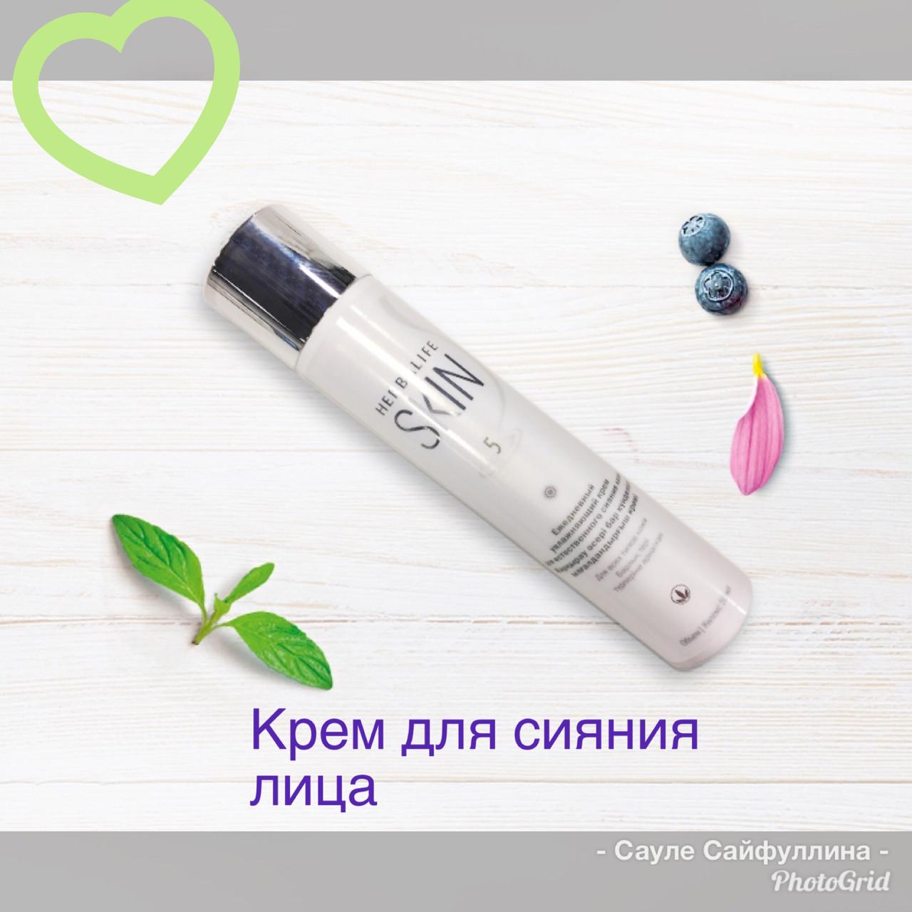 Ежедневный увлажняющий крем для естественного сияния кожи