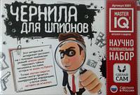Набор для опытов Чернила для шпионов Мастер IQ