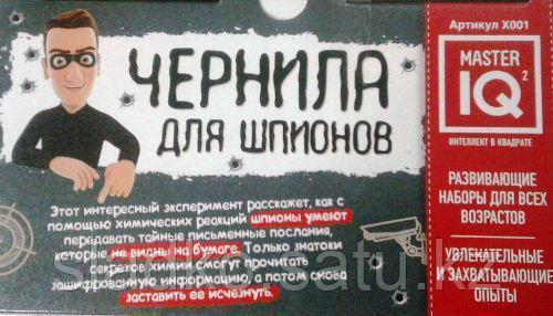 Набор для опытов Чернила для шпионов Мастер IQ - фото 2