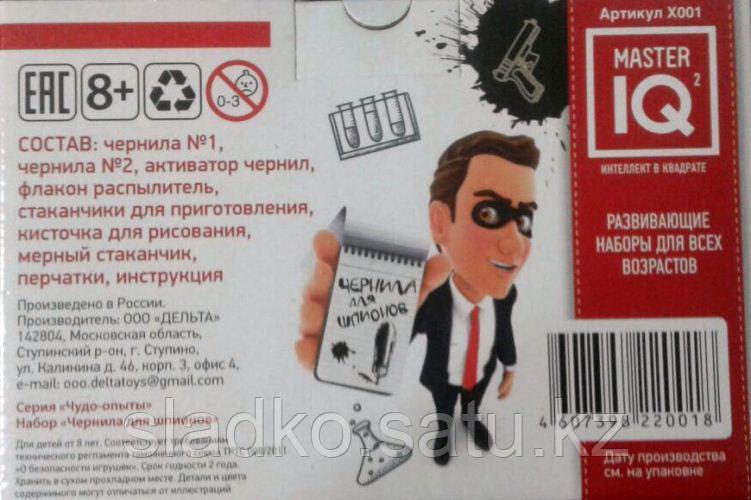 Набор для опытов Чернила для шпионов Мастер IQ - фото 3