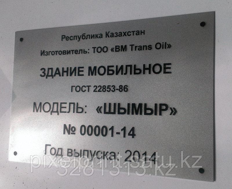 Шильды на оборудоание из металла в Алматы - фото 2