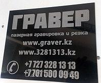 Металлические шильды в Алматы