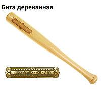 """Бита сувенирная """"Оберег от хулиганов"""", 45 см."""