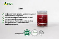 «Алкат»(экстракт ягоды дерезы)