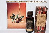 Натуральное жирное масло Аргана, 30 мл.