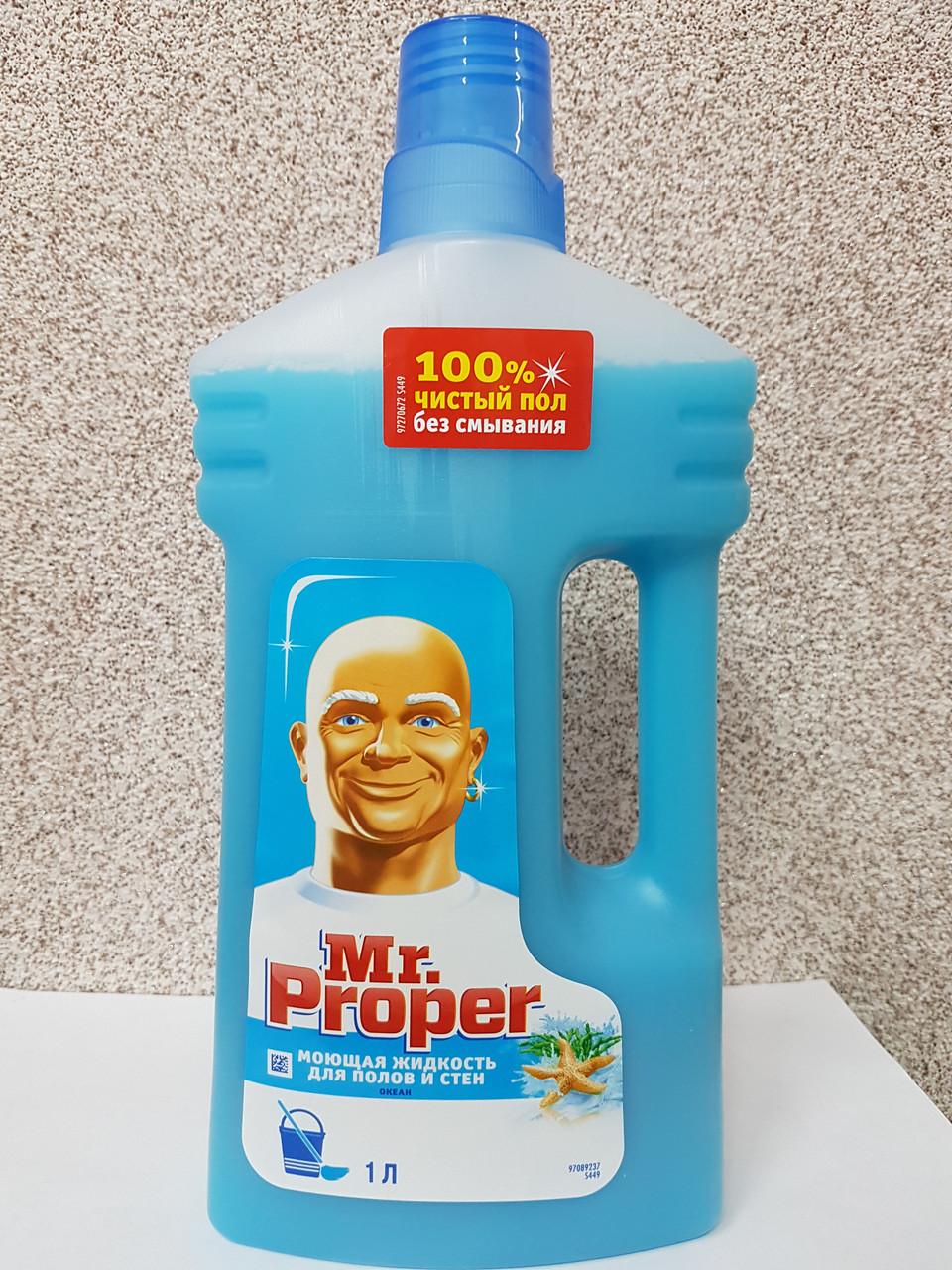 """Моющее средство для полов и стен Мистер Пропер  """"Океан"""" 1 л"""