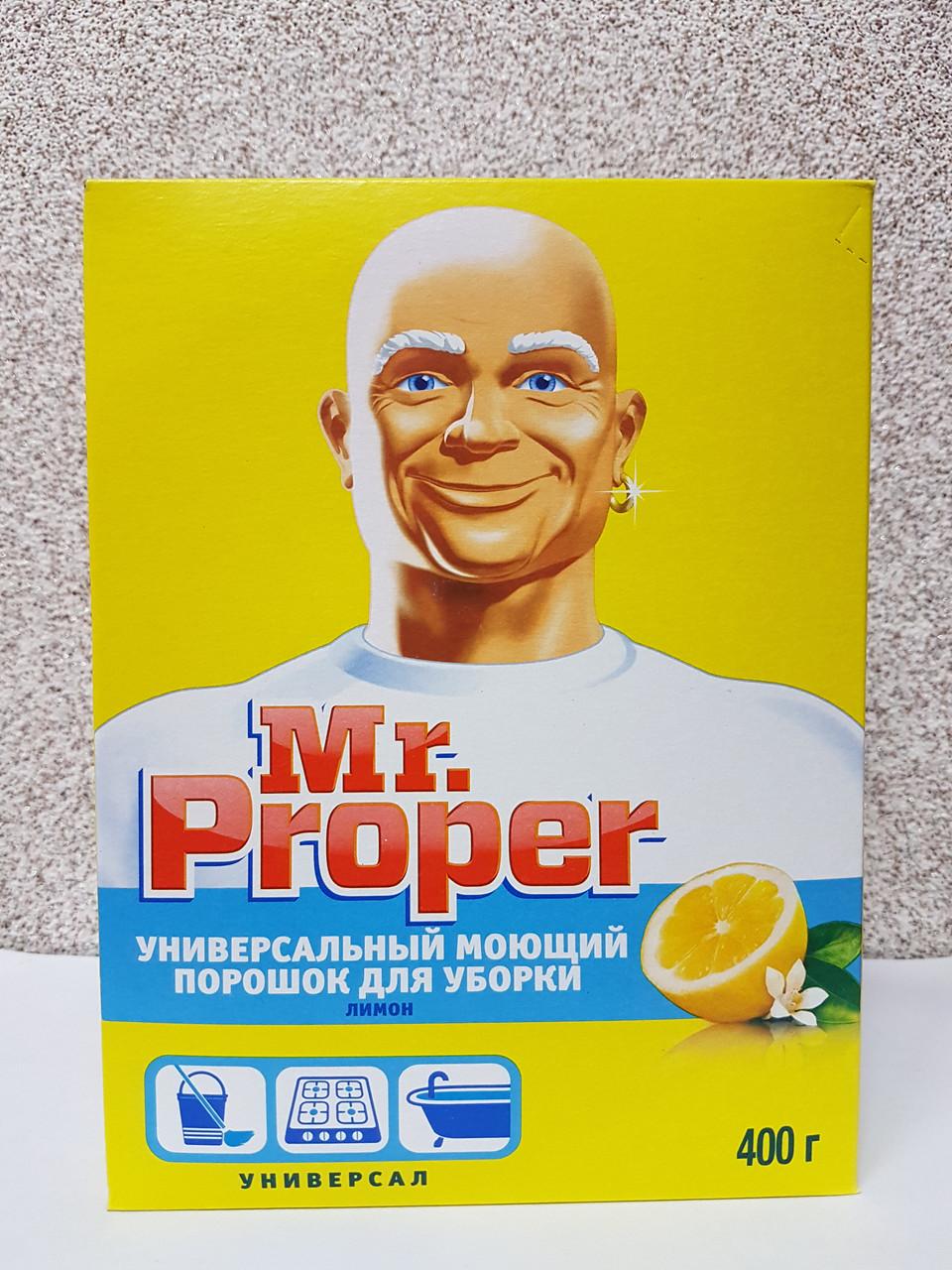 Порошок Мистер Пропер лимон
