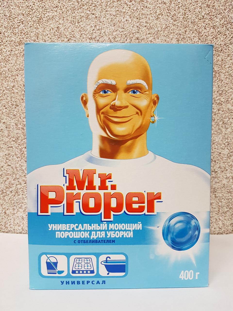 Порошок для пола Мистер Пропер с отбеливателем
