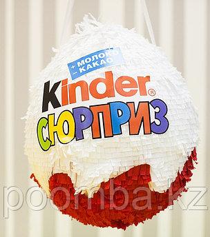 """Пиньята """"Kinder Сюрприз"""""""