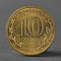 Монета '10 рублей 2011 ГВС Ельня Мешковой'