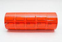 Ценники оранжевые, ширина 3 см