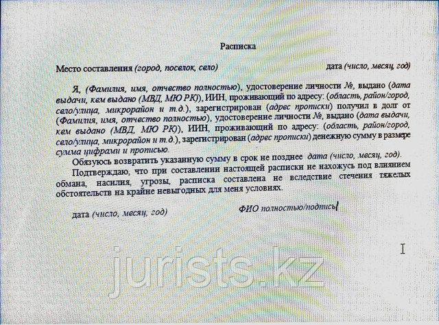 Как пишется расписка о получении денег образец в казахстане