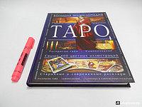 Художественная литература по картам Таро и гаданию