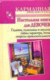 Настольная книга для девочек. Гадания. карманная библиотека. Автор: Истомина Н.Б.