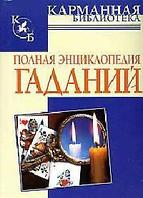 Полная энциклопедия гаданий. карманная библиотека. Автор:  Судьина Н.А.