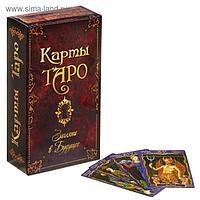 "Карты Таро ""Загляни в будущее"", 78 карт, Сима Лэнд"