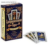 "Карты Таро ""Средневековое Таро"", 78 карт. 6,5x11,4 см, Сима Лэнд"