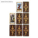 """Карты Таро """"Универсальные"""", 78 карт. 6,5x11,4 см, Сима Лэнд, фото 3"""