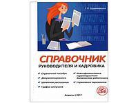 Справочник руководителя и кадровика. Г.П. Дурановская