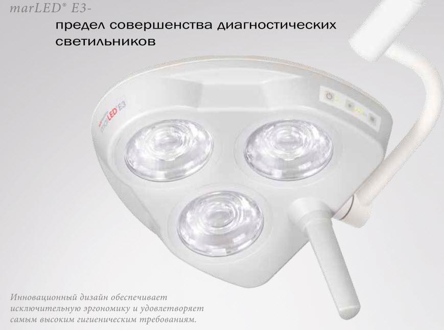 Светильник смотровой диагностический MARLED E3