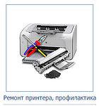 Ремонт принтера, профилактика.